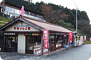 堀(寿)りんご園直売所