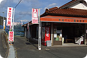 木村りんご園
